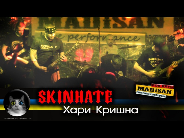 SKINHATE - Хари Кришна (LIVE) Krivoy Rog. Madisan.