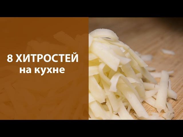 8 хитростей на кухне Лайфхаки