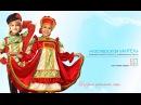 Русский танец для детей. Костюм Кадриль для девочки и мальчика