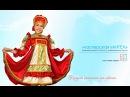 Русский танец для детей. Костюм Кадриль для девочки