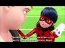 Леди Баг и Супер Кот 26 Серия Начало Часть 2 из 2 Русские Субтитры