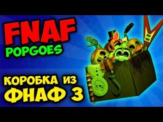 КОРОБКА из FNAF 3 ★ FNAF: Popgoes (Five Nights at Freddy's)