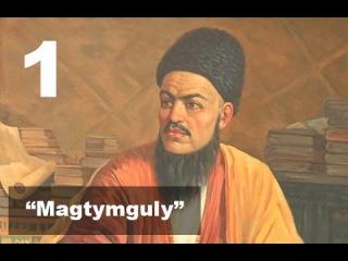 Turkmen film - Magtymguly   ©Turkmenfilm - 2014y. (1-nji bolegi) dowamy bar