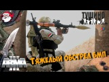 Тяжелый обстрел БМП [Arma 3 Тушино]