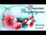 Веночек Ранункулюс из атласных лент своими руками. МК. Wreath Ranunkulyus of satin ribbons. Kanzashi