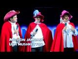 Million jamoasi - Uch mushketyor | Миллион жамоаси - Уч мушкетер