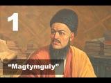 Turkmen film - Magtymguly | ©Turkmenfilm - 2014y. (1-nji bolegi) dowamy bar