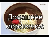 Домашнее мороженое - Как сделать мороженое / Homemade ice cream | Видео Рецепт