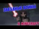 Самые смешные приколы в Minecraft 28 [ Звёздные войны в Майнкрафт ]
