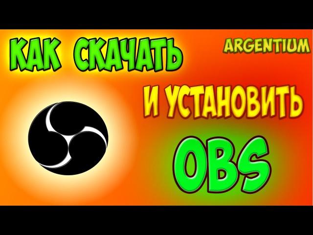 Как скачать и установить OBS / Open Broadcst software downoad FREE Classic 0.657