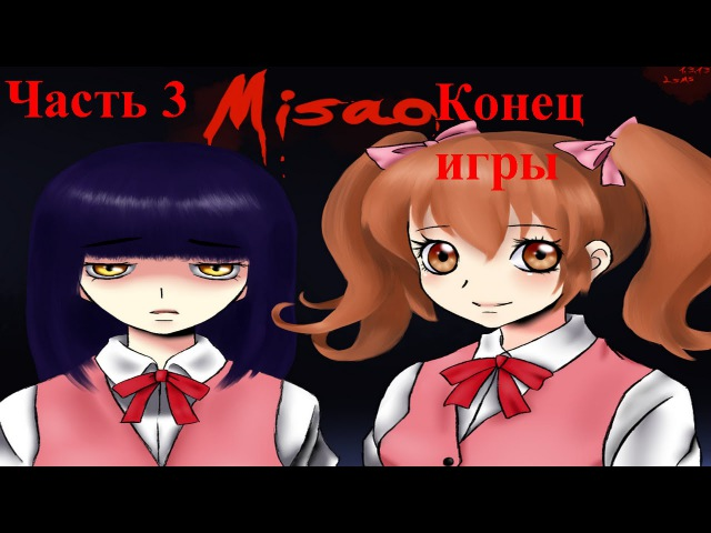 Misao-Часть 3-Конец игры