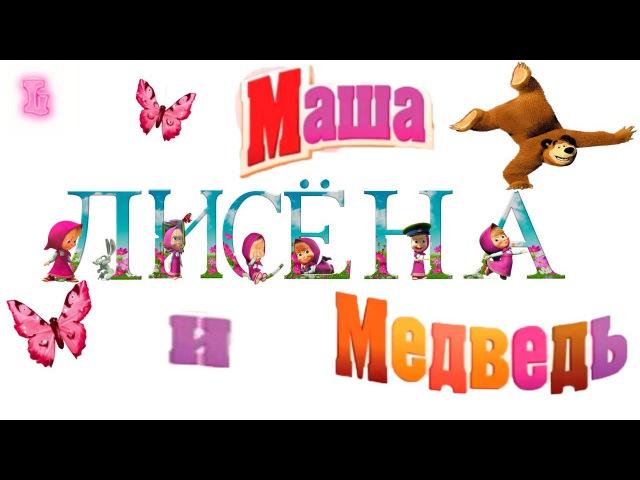 ♥ Маша из мультика Маша и медведь с Алисой открывают киндер сюрприз. Masha opened Kinder Surprise.