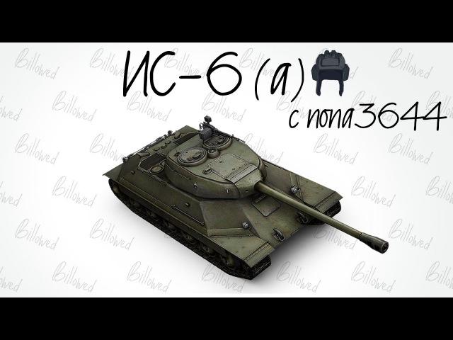 Альтернативный дед ИС-6 [World of Tanks Blitz] c nona3644