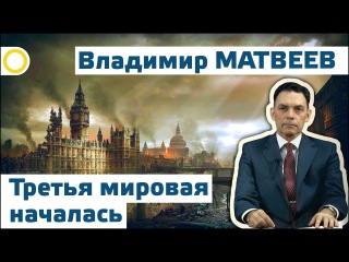 Владимир #Матвеев. Третья мировая началась.  Рассвет.ТВ