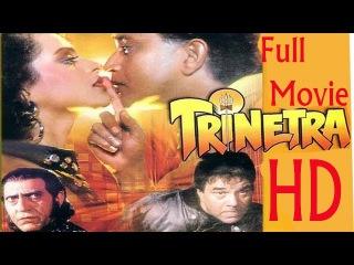 Trinetra 1991 Full Length Bollywood Hindi Movie [ Mithun & Dharmendra]