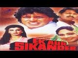 Ek Aur Sikander - Full Hindi Movie - Mithun, Rati,Anita, Amrish Puri - Bollywood Action Movie HD