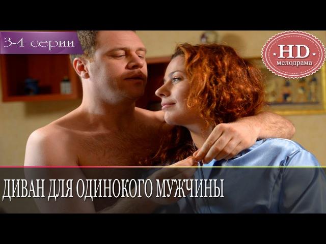 ᴴᴰДиван для одинокого мужчины 3-4 серии - Русская мелодрама, сериал / Мелодрамы HD