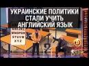 Украинские политики стали учить английский язык — Дизель Шоу — выпуск 4, 11.12