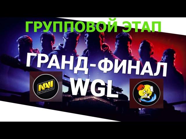 World of Tanks Гранд-финал 2016. в Варшаве Групповой этап NAVI vs GOLD BASS