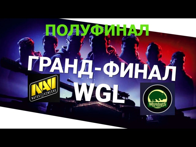 World of Tanks Гранд-финал 2016. в Варшаве Полуфинал NAVI vs WOMBATS.