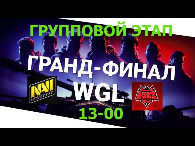 World of Tanks Гранд-финал 2016. в Варшаве Групповой этап NAVI vs HellRaisers.
