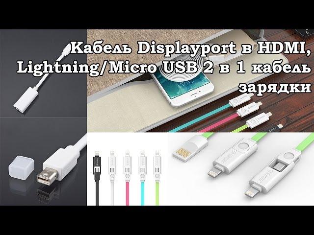 Посылка Кабель Displayport в HDMI Lightning Micro USB 2 в 1 кабель зарядки