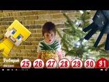 Майнкрафт Ёлка #1. Новый Год 2016. Распаковка подарков. Игрушки майнкрафт