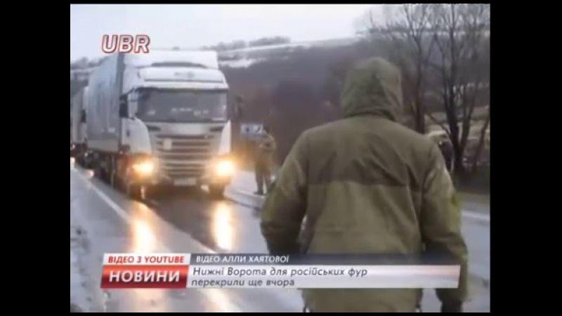 12 02 Транспортна блокада російських фур охопила вже кілька областей. UBR
