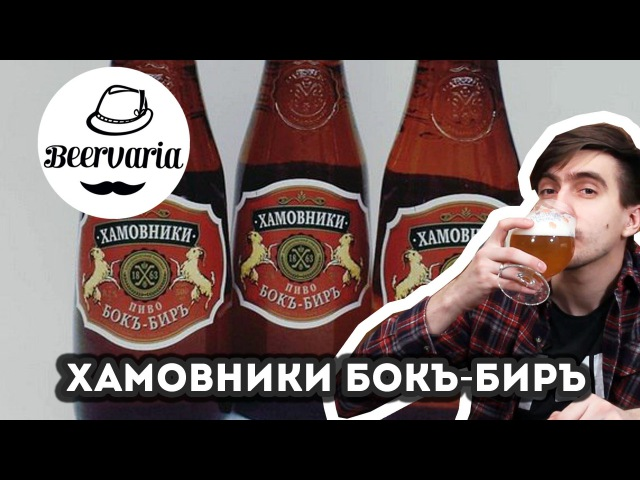 Обзор пива Хамовники Бокъ-биръ (beervaria)