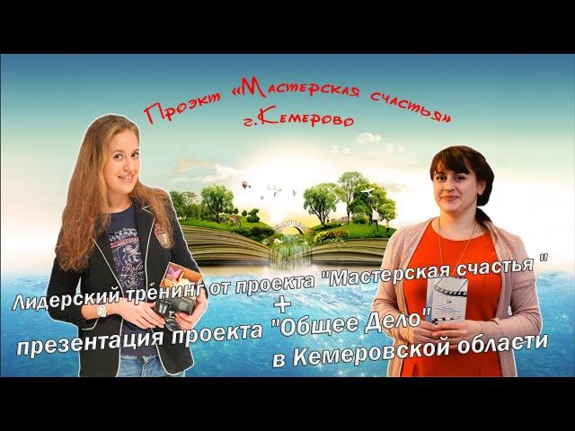 Тренинг от проекта мастерская счастья презентация проекта Общее Дело в Кемеровской области