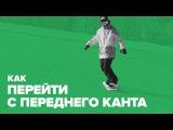 Переход с переднего канта на задний - Основы катания и базовые трюки на сноуборде