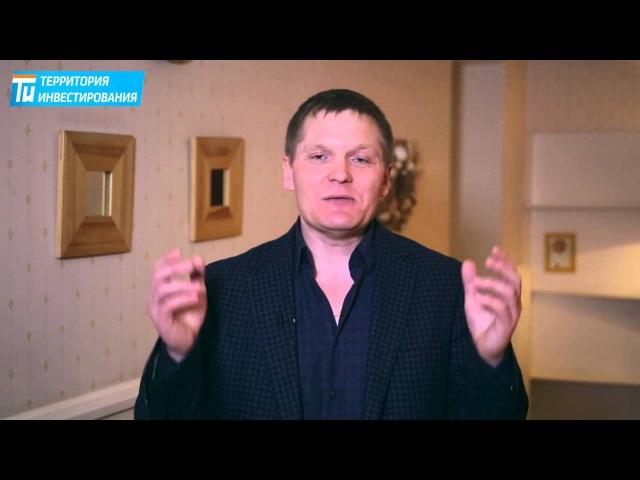 Конференция Инвестиции в недвижимость 2016 - Спикер Юрий Медушенко