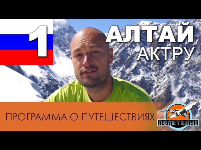 Алтай ч 1 Актру Голубое озеро Альплагерь Актру ПОЛЕТЕЛИ