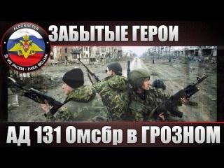 ЗАБЫТЫЕ ГЕРОИ РОССИИ! АД 131 Майкопской Бригады в ГРОЗНОМ!