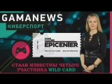 [Киберспорт] GamaNews - [ESL One Frankfurt 2016; FaZe Clan; EPICENTER: Moscow]