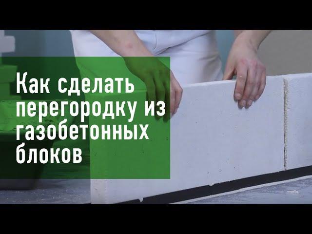 Как сделать (уложить) перегородку из газобетонных блоков своими руками – Леруа Мерлен