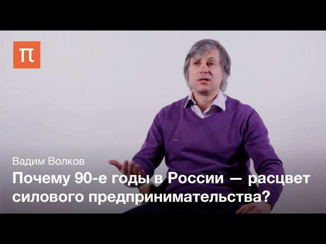 Силовое предпринимательство Вадим Волков