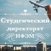 Cтуд. директорат ІФЕМ СумДУ