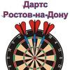 Дартс Ростов-на-Дону