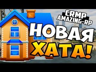 GTA : Криминальная Россия (По сети) #4 - НОВАЯ ХАТА!
