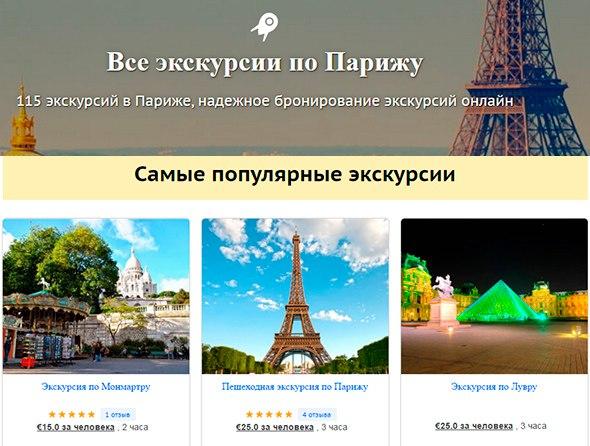 экскурсии по Парижу Спутник