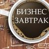 Бизнес завтраки. Казань