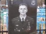 Чечня. Вечная память Герою ВДВ РФ майору Костину Сергею