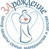 ЗАрождение * Центр защиты материнства * Щёлково