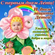 С первым днем Лета!И днем защиты детей!