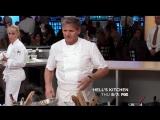 Адская кухня/Hell's Kitchen (2005 - ...) ТВ-ролик (сезон 12, эпизод 3)