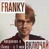 Группа FRANKY [ФРАНКИ]
