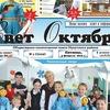 "Газета ""Свет Октября"""