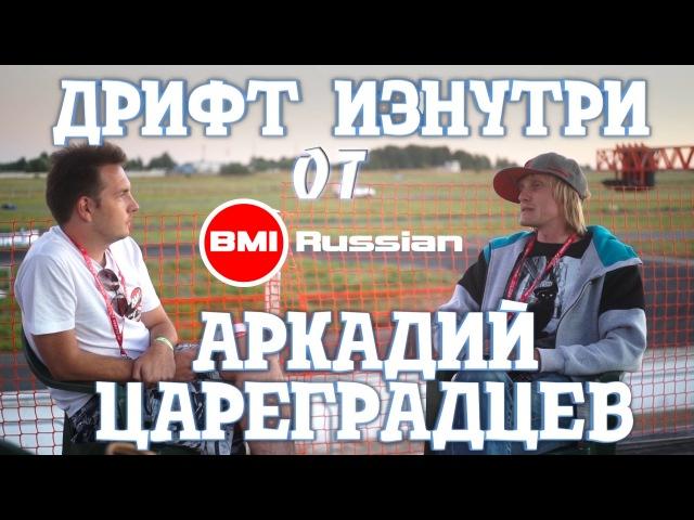Дрифт изнутри от BMIRussian. Эпизод 3. Аркадий Цареградцев.