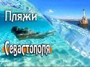 Пляжи Крыма и Севастополя! Лучшие пляжи Севастополя!